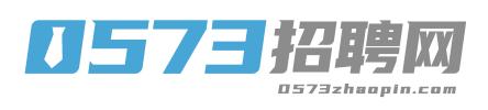 嘉兴0573招聘网